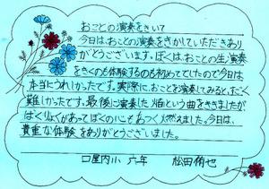 Kuchiyanai3