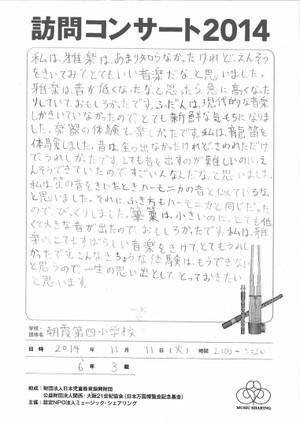 20150105_5