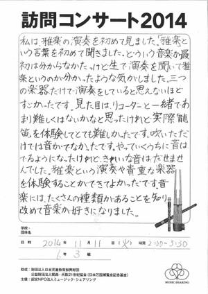 20150105_6