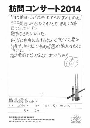 20150105_8
