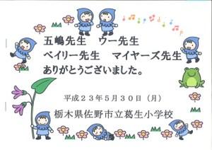 20110616170355_00001